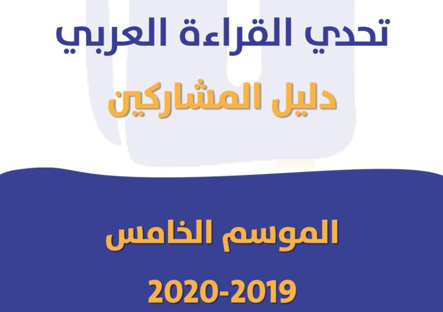دليل المشاركين في تحدي القراءة العربي للموسم الخامس 2019 2020