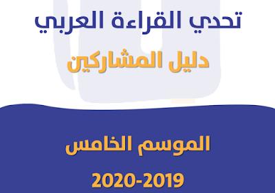 دليل المشاركين في تحدي القراءة العربي للموسم الخامس 2019 - 2020
