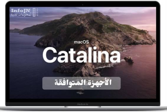 أجهزة الماك التي تدعم نظام Mac OS Catalina
