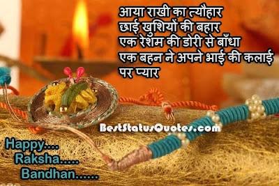 Hindi Rakhi Status