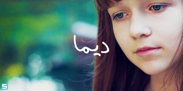 خـــط ديــمــا    عـــربــي   Dima Font