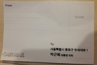 Anti-THAAD postcard for posting to Park Geun-hye - the side to write a personal message on.