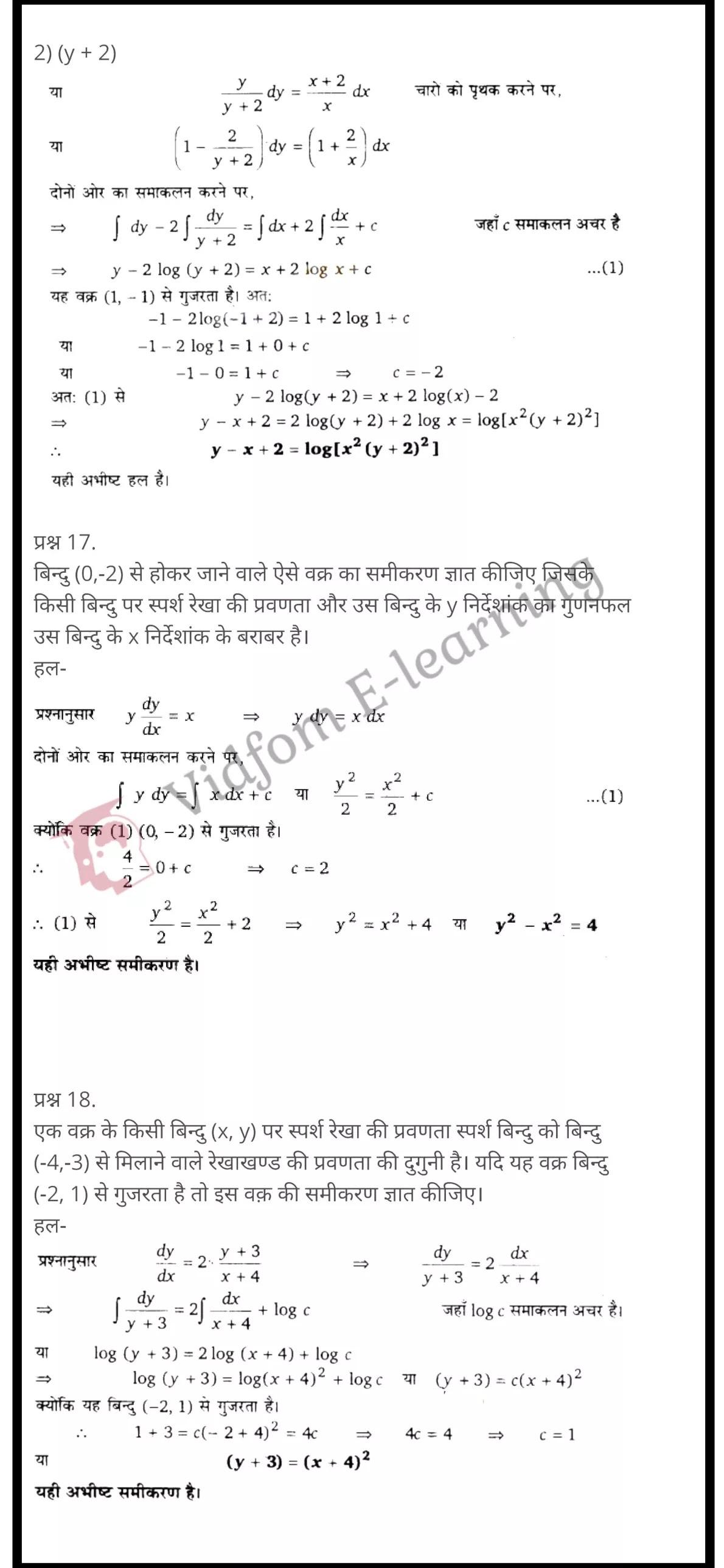 class 12 maths chapter 9 light hindi medium 19