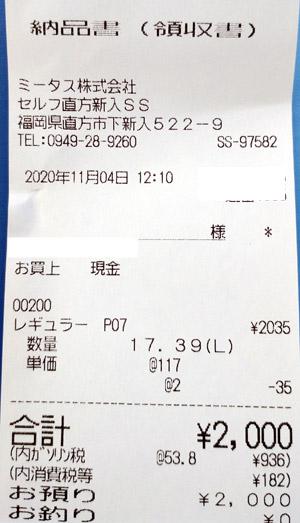 ミータス(株) セルフ直方新入SS 2020/11/4 のレシート