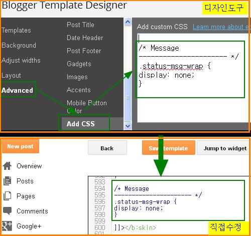 구글 블로그 템플릿 추가/수정 - 템플릿 디자인 도구와 HTML편집기