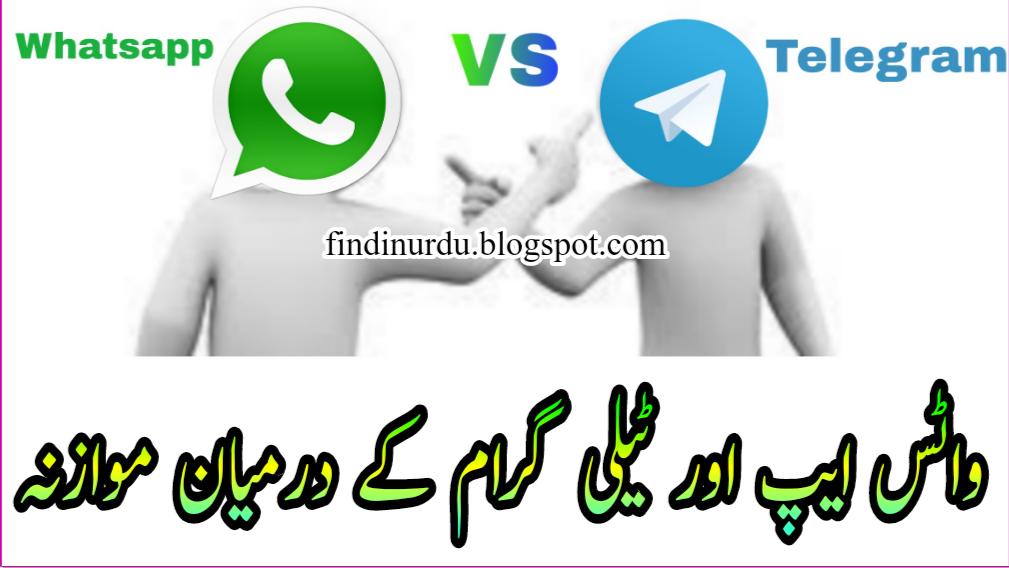 ٹیلی گرام اور واٹس ایپ کے درمیان موازنہ   WhatsApp vs Telegram comparison. Whatsapp vs telegram