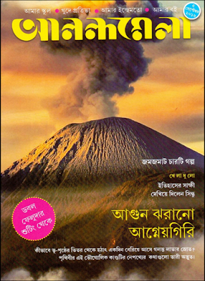Anandamela Magazine 5 September 2016