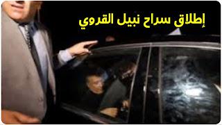إطلاق سراح نبيل القروي...