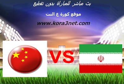 موعد مباراة ايران والصين اليوم 15-01-2020 كاس اسيا تحت 23 سنة