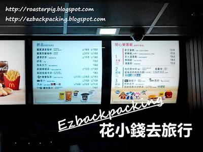 麥當勞 Mcdonald's 香港國際機場分店價格