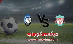 مشاهدة مباراة ليفربول وأتلانتا بث مباشر ميكس فور اب بتاريخ 25-11-2020 في دوري أبطال أوروبا
