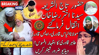 Hazrat Tajushariya Akhtar Raza Khan passed away please must share this video