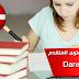 أختبار للمستوى المتقدم Dansk 2