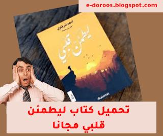 تحميل كتاب ليطمئن قلبي pdf - كتب عربية مشهورة - edoroos