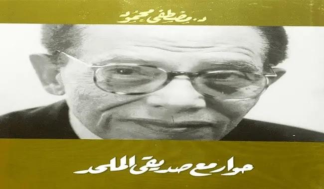 كتب الدكتور مصطفى محمود