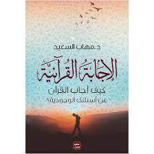 تحميل كتاب الإجابة القرآنية pdf د/مهاب السعيد