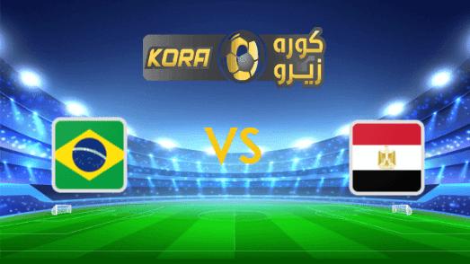 مشاهدة مباراة منتخب مصر الاوليمبي والبرازيل بث مباشر اليوم 17-11-2020 مباراة ودية