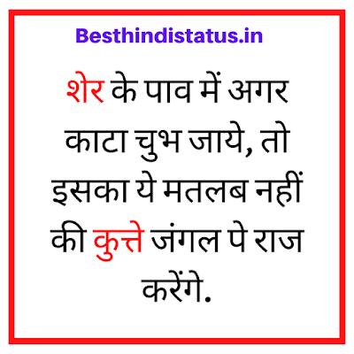 hindi attitude status 2020