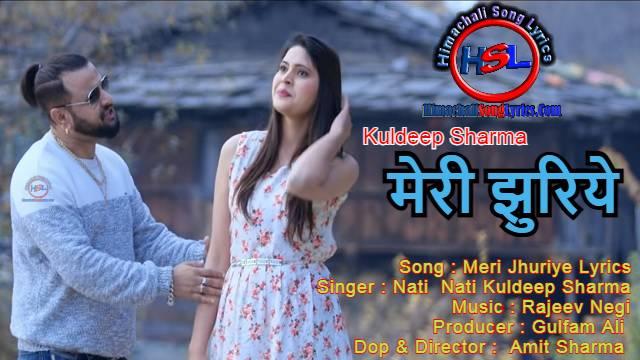 Meri Jhuriye Song Lyrics - Kuldeep Sharma : मेरी झुरिये