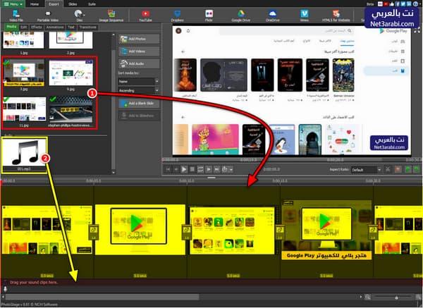 تحميل برنامج تركيب الصور على الاغانى للكمبيوتر