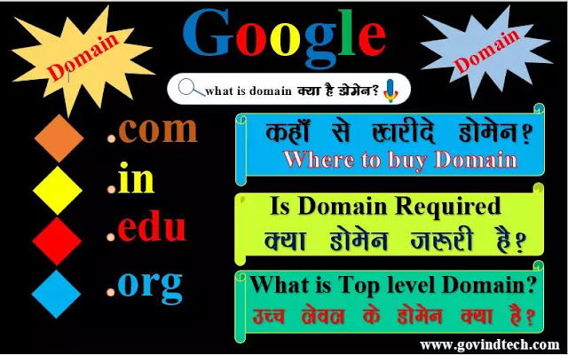 Where to buy the best domain and why it is important to get a domain