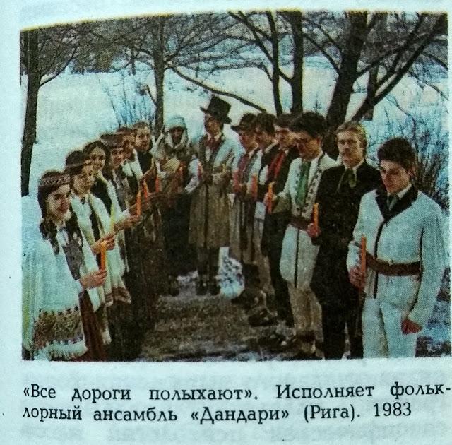 """Все дороги полыхают"""". Исполняет фольклорный ансамбль """"Дандари"""" Рига. 1983 год."""