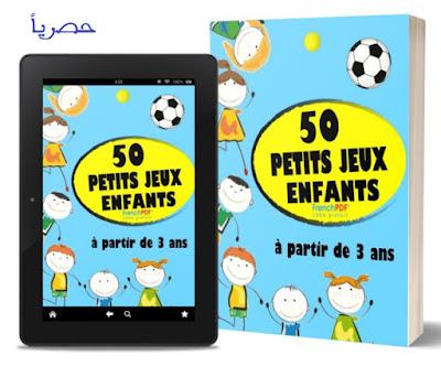 تحميل كتاب 50 لعبة بسيطة للأطفال pdf - تعلم اللغة الفرنسية
