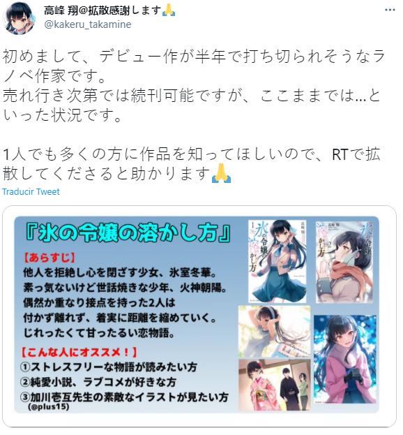Mensaje del autor Koori no Reijou no Tokashikata en Twitter