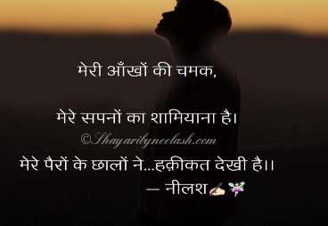 Motivational Shayari In Hindi, Inspirational Shayari,Reality Shayari,Motivational Image,