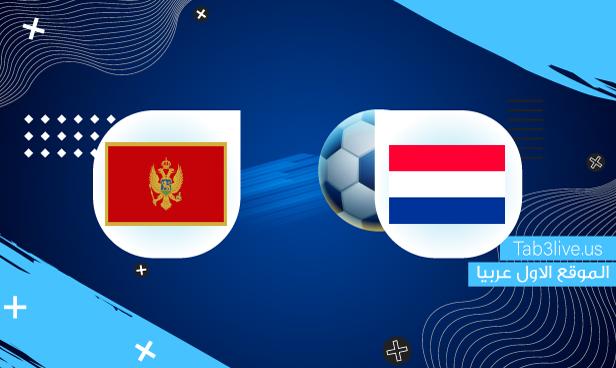 نتيجة مباراة هولندا والجبل الأسود 2021/09/04 تصفيات كأس العالم 2022