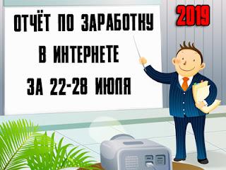 Отчёт по заработку в Интернете за 22-28 июля 2019 года