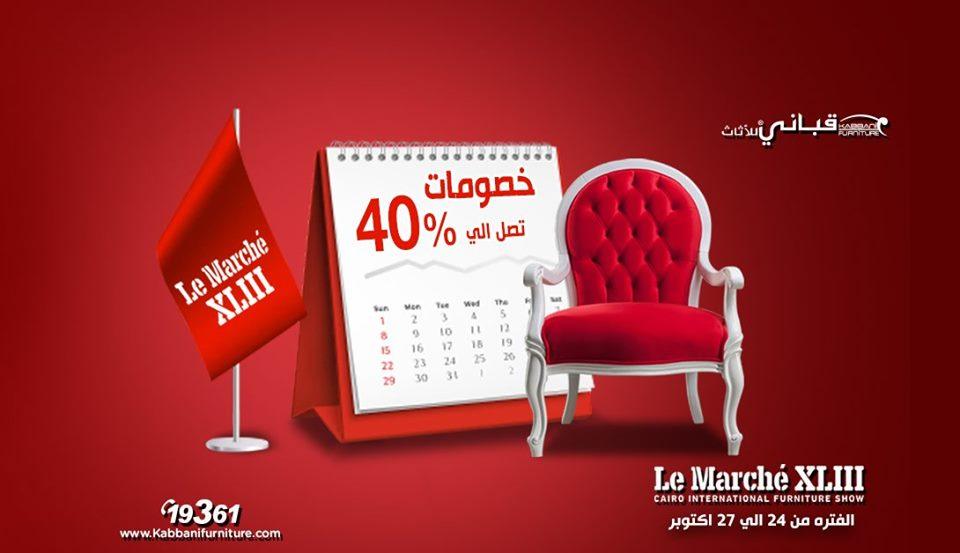 بالاسعار عروض معرض لو مارشيه 2019 من 24 حتى 27 اكتوبر 2019 Le Marche
