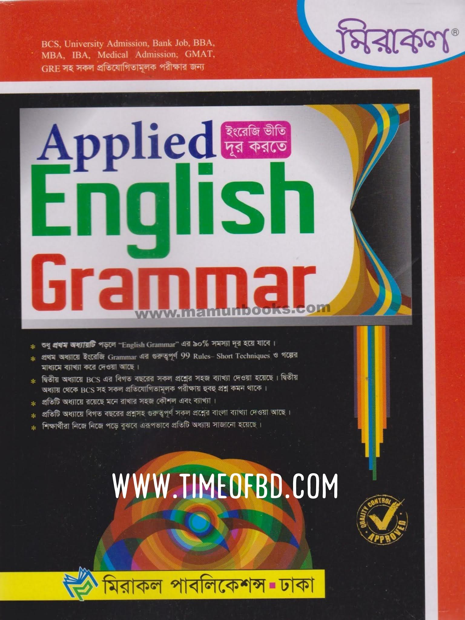 miracle applied english grammer online order link, miracle applied english grammer pdf file, miracle applied english grammer pdf download