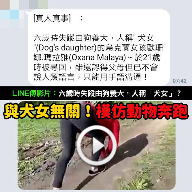犬女 烏克蘭 女孩 謠言 影片 由狗養大