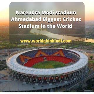 Biggest Cricket Stadium in the World
