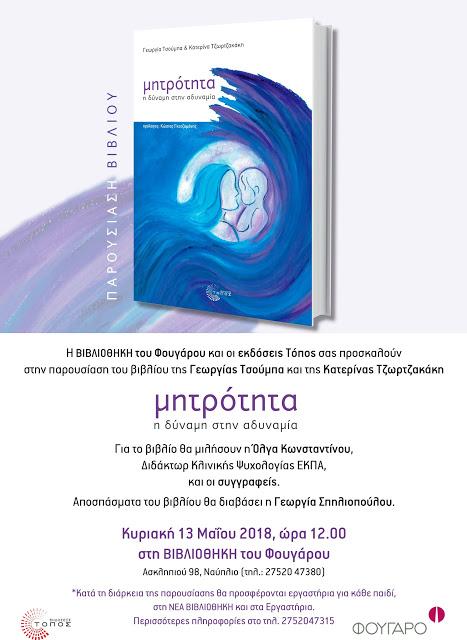 Για την ημέρα της Μητέρας, ένα βιβλίο για τη μητρότητα!