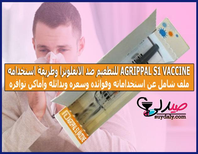 لقاح أجريبال-إس 1-AGRIPPAL S1 VACCINE للتطعيم ضد الانفلونزا للوقاية من الانفلونزا وجرعة و طريقة اعطاء مصل الانفلونزا دواء اجريبال إس وان للأطفال والكبار والحامل والمرضعة وبدائله المتوفرة وسعره في 2020