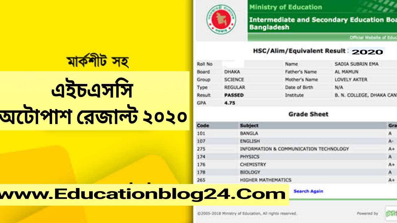Hsc (অটোপাশ) Result 2020 |এইচএসসি (অটোপাশ) রেজাল্ট ২০২০ মার্কসিট সহ