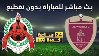 مشاهدة مباراة الوحدة الاماراتي والريان القطري بث مباشردوري أبطال آسيا