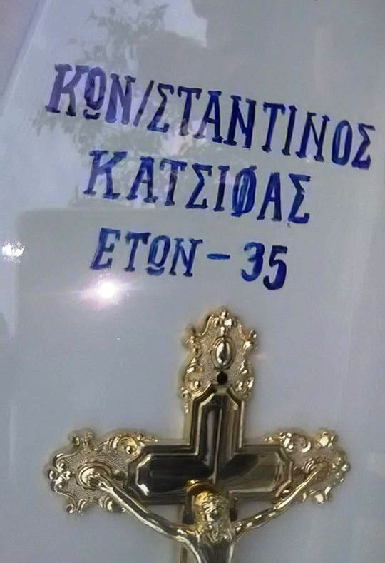Στο πατρικό του τυλιγμένος με την Ελληνική σημαία ο Κωνσταντίνος Κατσίφας ll