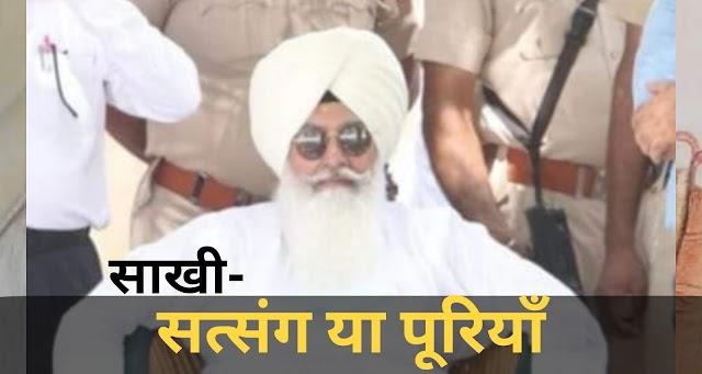 Radha Soami Babaji Ki Sakhi | सत्संग या पूरियाँ | Radha Soami Sakhi