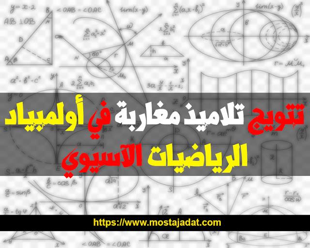 تتويج تلاميذ مغاربة في أولمبياد الرياضيات الآسيوي