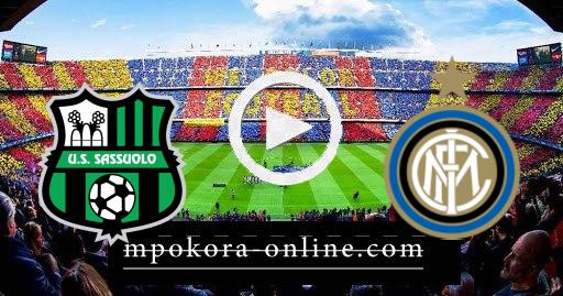 مشاهدة مباراة إنترميلان وساسولو بث مباشر كورة اون لاين 07-04-2021 الدوري الايطالي