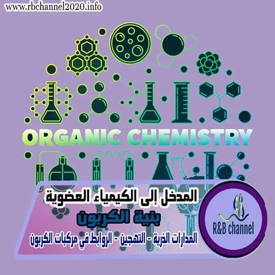 كيمياء عضوية - المدخل إلى الكيمياء العضوية