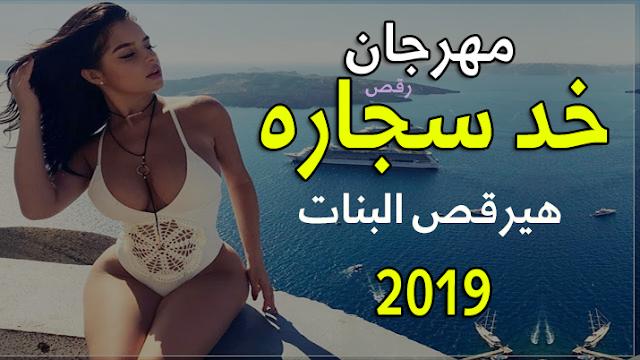 احلى رقص بنات جامدة على مهرجان خد سجاره توزيع درامز العالمى السيد ابو جبل 2018