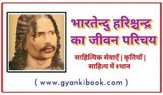 bhartendu harishchandra ka jeevan parichay