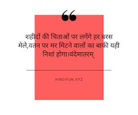 2019 Desh Bhakti Shayari in Hindi   देश भक्ति शायरी स्टेटस ।
