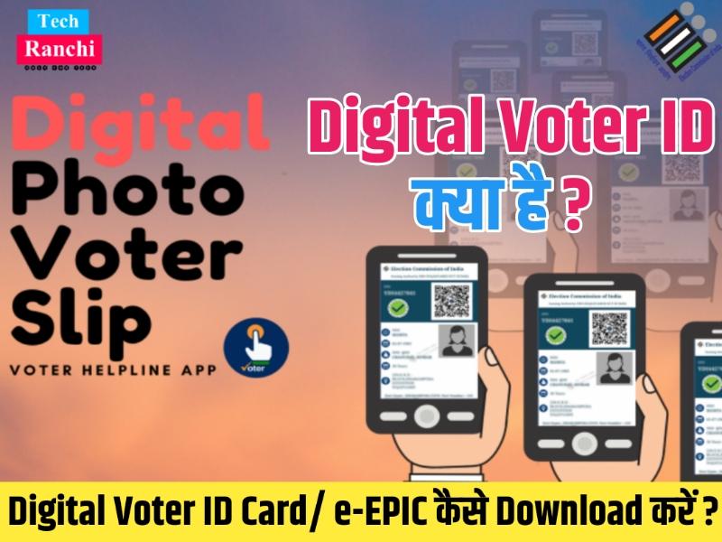 Digital Voter ID Card Kya Hai | e-EPIC Kya Hai