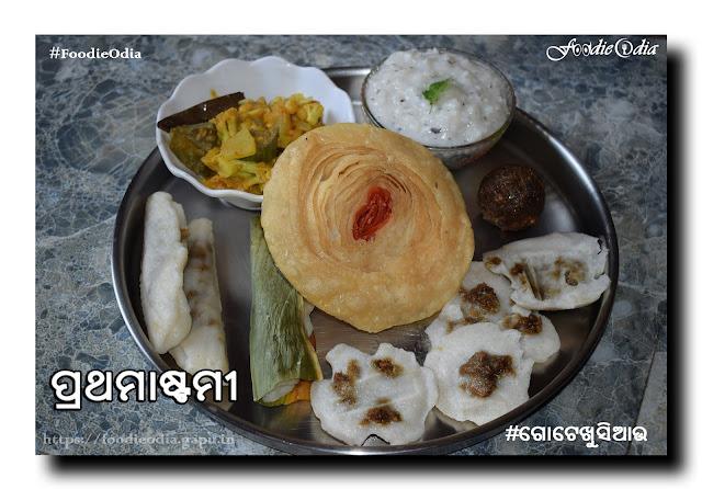 Prathamastami Plate including Enduri and Kheer