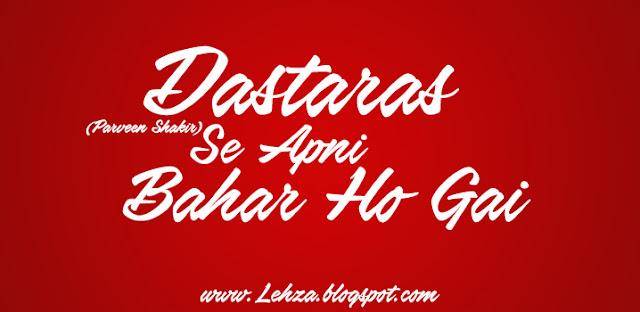 Dastaras Se Apni Bahar Ho Gai By Parveen Shakir